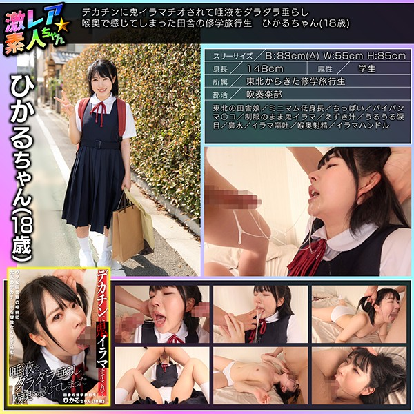 GEKI-042 jav free online Hikaru Minazuki These Rural Field Trip S*****ts Were F***ed Into Relentless Irrumatio With Big Dicks As They
