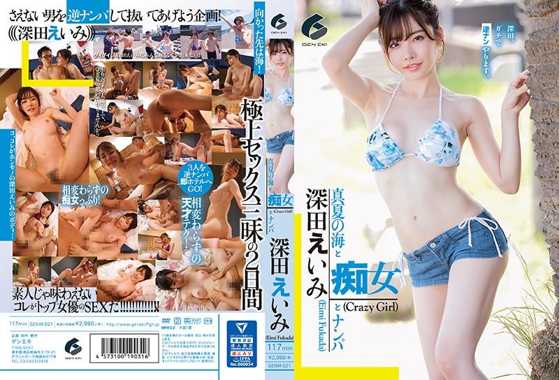 GENM-021 hd asian porn Midsummer Ocean, Sluts, And Picking Up Girls Eimi Fukada