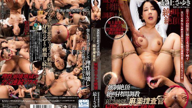 GMEM-001 best jav Sayuki Mogami Confinement! Training! Screaming! Climax! F***ed Climax Screaming Training: Sorrowful Hell Narcotics