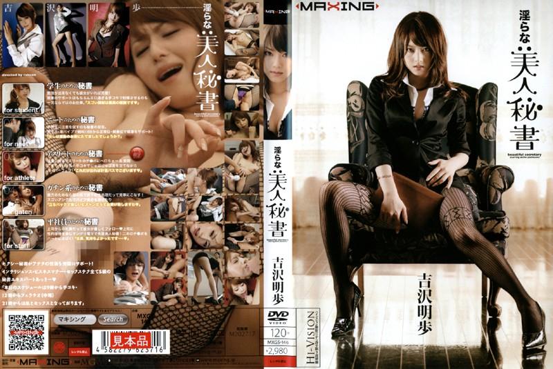MXGS-146 jav actress Dirty And Beautiful Secretary Akiho Yoshizawa