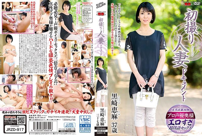 JRZD-917 japaness porn First Time Filming My Affair (Ema Kurosaki)