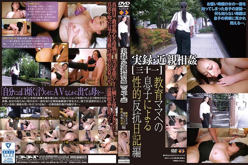 GS-1923 japanese hd porn True Stories Of Incest [31]