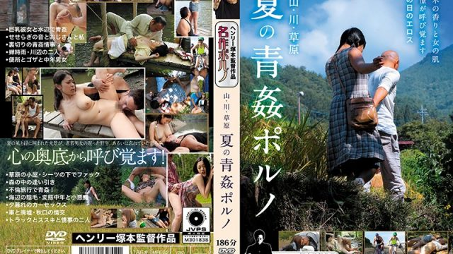 FTDS-002 asian porn movies Henry Tsukamoto: Fucking in the Mountains, Rivers, and Fields – Open Air Summer Pornography