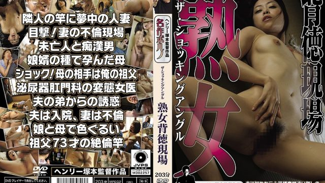 FTDS-003 jav free Henry Tsukamoto The Shocking Angle Mature Woman Immorality