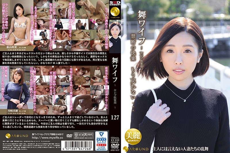 ARSO-19127 jjgirls My Wife The Celebrity Club 127