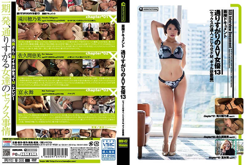 HMNF-057 jav xxx Emi Sakuma Mai Tominaga An Interview Documentary An Adult Video Actress, Just Passing By 13 An Elegy To A Sexual