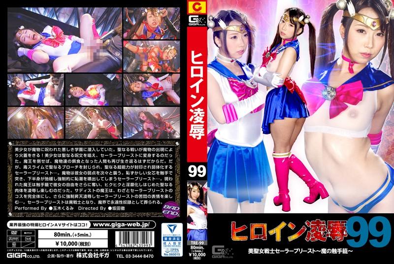 TRE-99 porn movies free Heroine T*****e Vol.99 – Sexy Warrior Sailor Priest – A Basket Of Evil T******es – Kurumi Tamaki