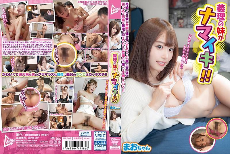 JUKF-022 porn japanese My Sassy Sister-in-Law Mio! Mao Hamasaki