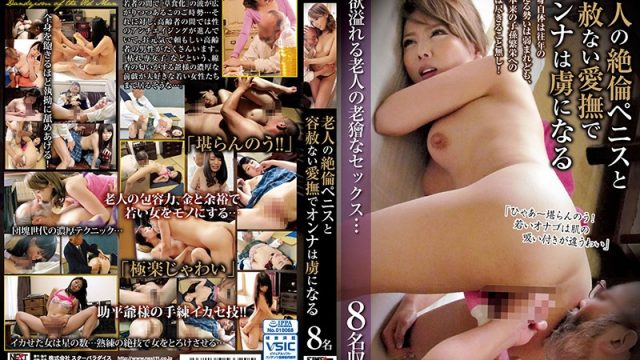 VNDS-3320 free porn online When A Woman Receives Some Relentless Loving From An Old Man's Orgasmic Cock, She's Hooked For Life