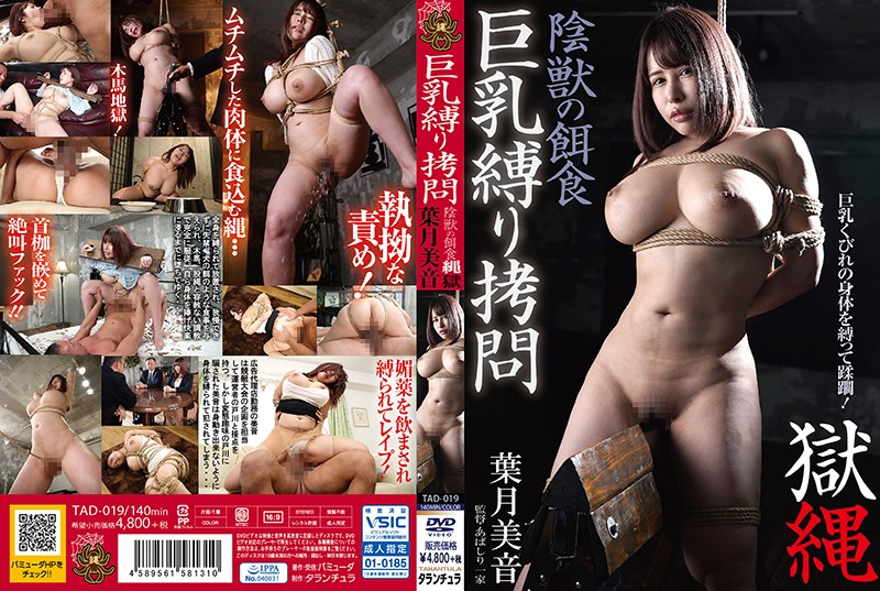 TAD-019 jav free Bondage Hell The Prey Of The Dark Beast Mion Hazuki
