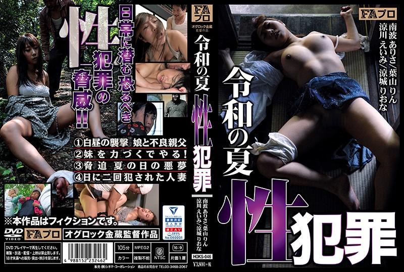 HOKS-046 jav free online Modern Summer, Sexual Violation