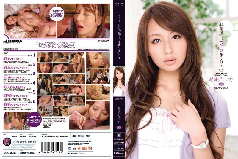 IPTD-508 jav porn Young Wife's Blowjob Parade! Jessica Kizaki