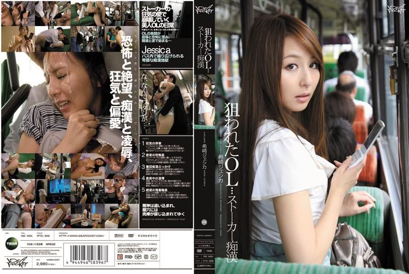 IPTD-838 sextop Stalker M****ter – Target: Office Lady ( Jessica Kizaki )