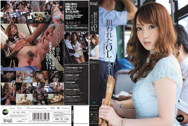 IPZ-020 jav pov The Pursued Office Lady…Stalking M****ters Kaede Fuyutsuki