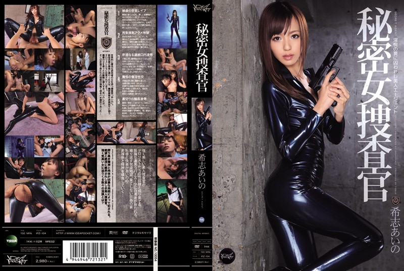 IPZ-104 japanese porn tube Secret Female Investigator – Beautiful Agent Caught in an Slutty Trap – Aino Kishi
