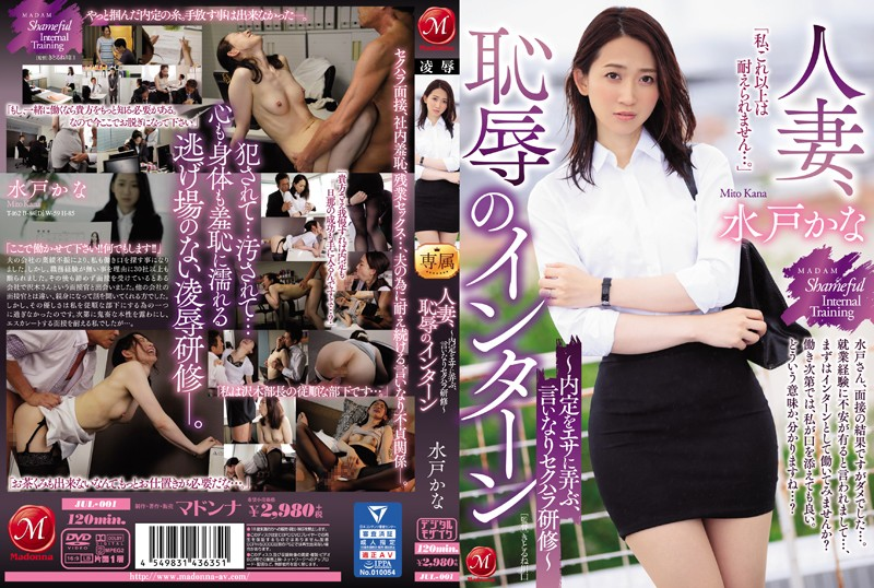 JUL-001 sextop Kana Mito Dear Wife, I Hope You're Enjoying The Shame Of Getting Fucked During Your Internship – A Sexual