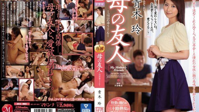 JUL-005 jav hd porn Mom's Friend Rei Aoki