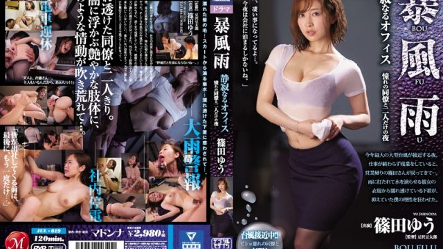 JUL-019 xxx girls Yu Shinoda On A Stormy Rainy Night In The Quiet Of A Silent Office Two Colleagues, Longing For Each Other, In