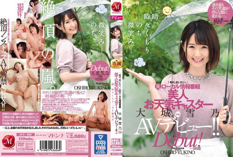 """JUY-991 watch jav Yukino Oshiro Sunny, With A Chance Of Clouds… Followed By Smiles. """"I Want To See You, Every Day."""" A Former Local"""