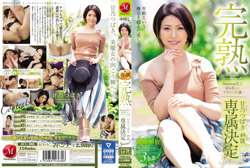 JUY-995 japaness porn Tsubaki Amano Totally Ripe The Most Beautiful Fifty-Something Married Woman In The History Of The Madonna Label