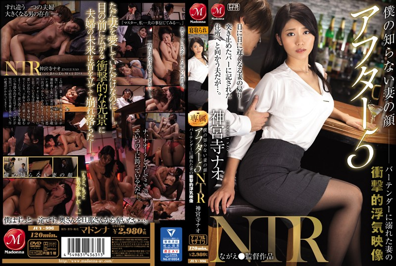 JUY-996 best free porn Nao Jinguji That's A Side Of My Wife That I Never Knew About After 5 NTR Shocking Infidelity Videos Of My Wife,