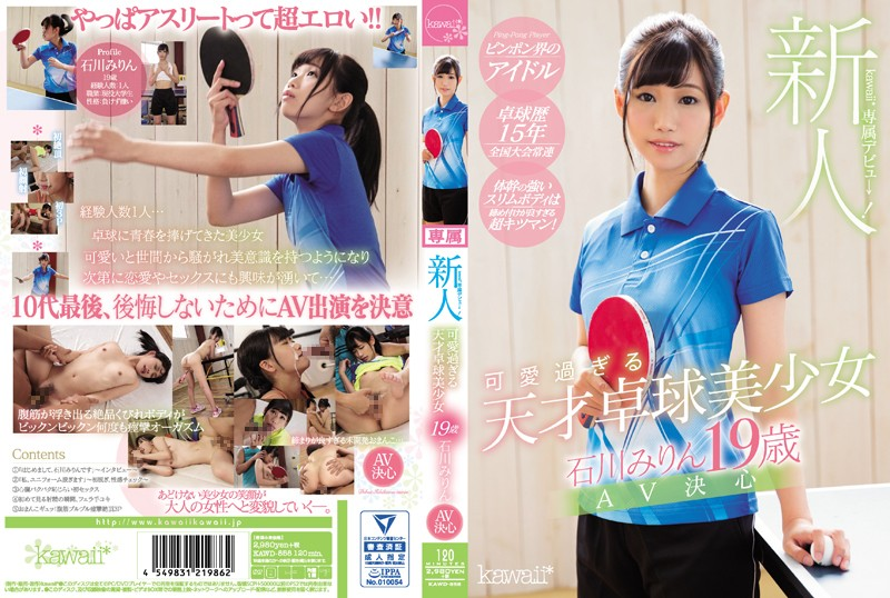 KAWD-858 xxx jav New Face! Kawaii Exclusive debit! Genius Table Tennis Player Mirin Ishikawa (19) Makes Her AV Debut