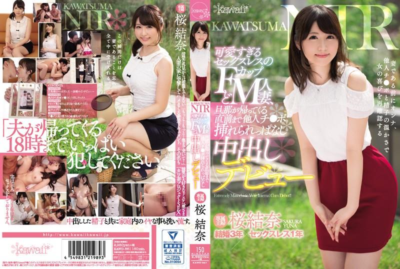 KAWD-861 porn movies online Yuna Sakura KAWATSUMA NTR A Cute And Sex-Deprived F Cup Titty Maso Housewife Dear Wife, You'll Be Fucking Some