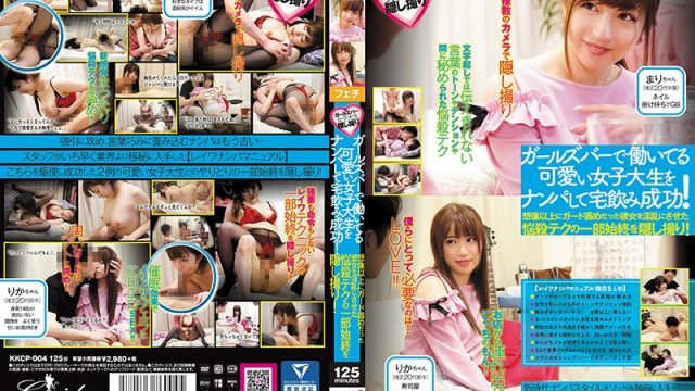 KKCP-004 japanese porn video Maria Aizawa Rin Hatsumi I Picked Up A Cute College S*****t Working At A Girls Bar And Took Her Back To My Place For D***ks!