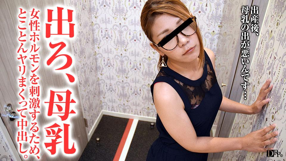 Pacopacomama 022020_258 Eri Tsuchiya 男っ気なし!エッチも結婚もしたい女の事情