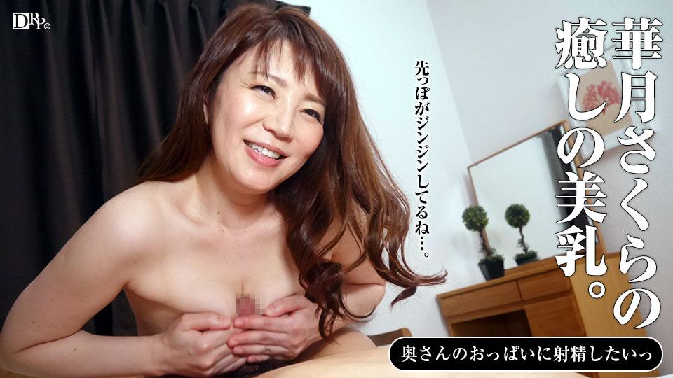 Pacopacomama 050617_081 Sakura  Kaduki 奥さんのおっぱいに射精したいっ 華月さくらさんの場合