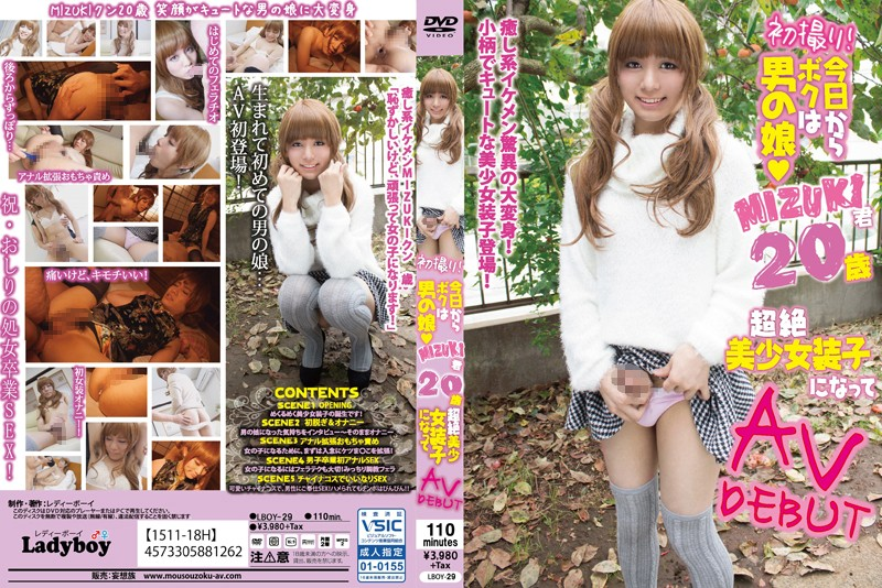LBOY-029 jav free First Time Shots! From Today, I'm A Miss! MIZUKI 20 Years Old Her AV Debut After Becoming A