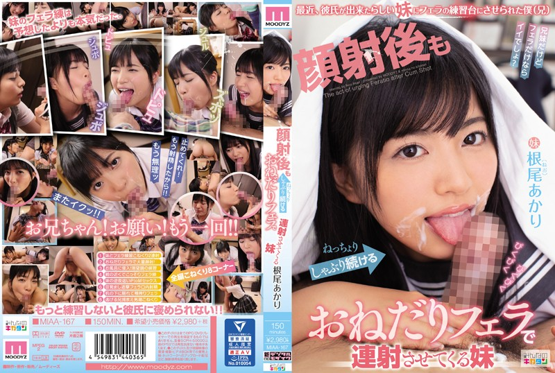 MIAA-167 jav video Akari Neo This Y********l Keeps On Sucking Even After I Cum In Her Face, So I Go Ahead And Cum Some More –