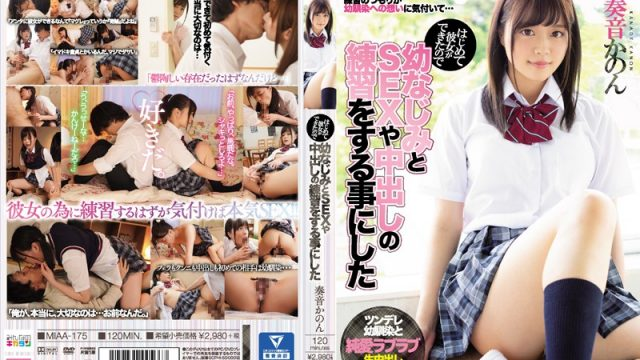 MIAA-175 jav stream Kanon Kanade I Have A Girlfriend For The First Time And Now I've Decided To Practice Having Creampie Sex With My