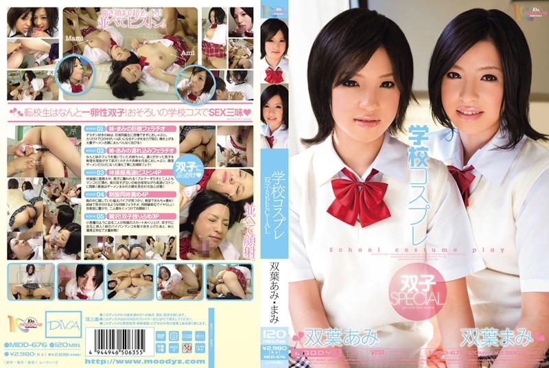 MIDD-676 porn asian School Cosplay Twins Special Ami Futaba & Mami