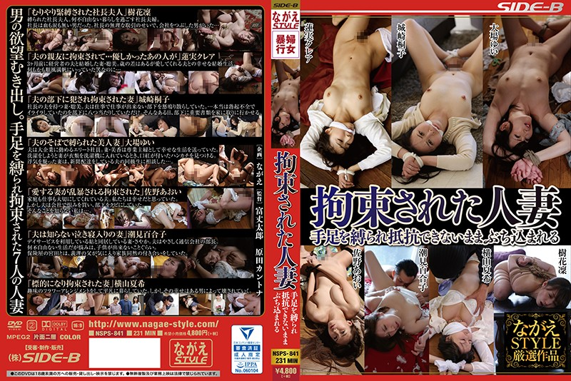 NSPS-841 xxx movie Restrained Wife: Her Limbs Are Tied Up And She's Stuck, Unable To Resist