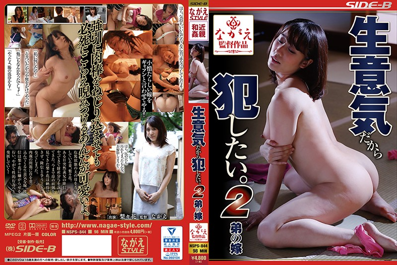 NSPS-844 porn hd jav She's Sassy, So I Want To Take Her. 2 My Little Brother's Wife Ririka