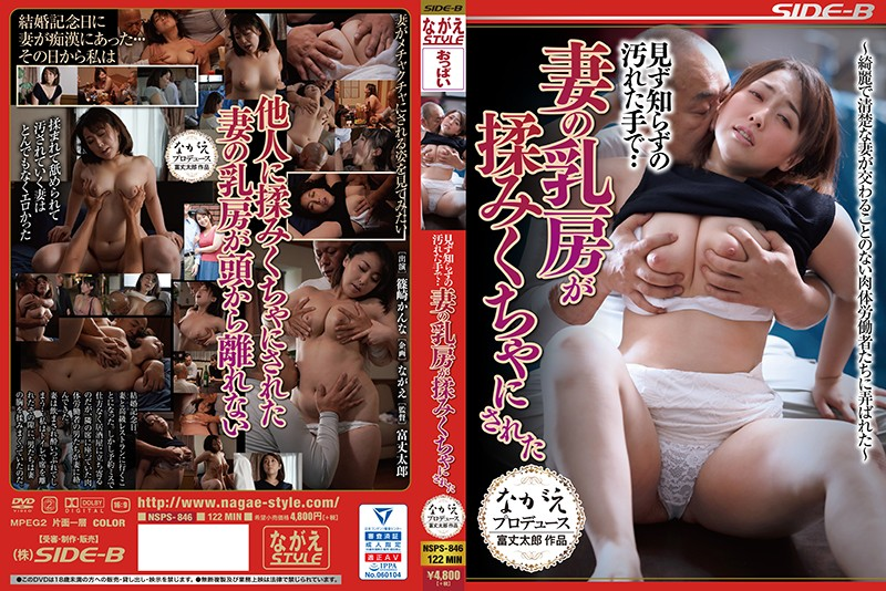 NSPS-846 japanese sex With Unrecognized Dirty Hands … A Wife's Breasts Were Groped – Kanna Shinozaki