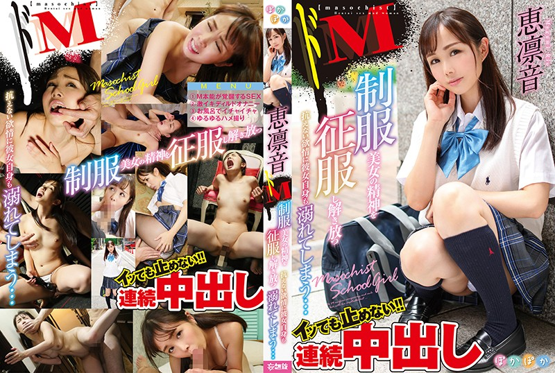POKA-004 japanese porn Rio Megumi Rio Megumi A Maso Beautiful Girl In Uniform Gets Her Mind Dominated And Her Body Freed She Drowns In
