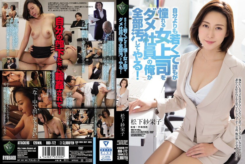 RBD-772 best free porn Saeko Matsushita My Female Boss Is Even Younger Than Me And Everybody Loves Her – I'm Her Worst Employee And Yet I'm