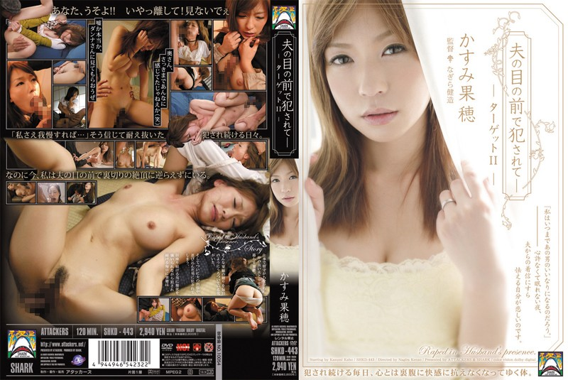 SHKD-443 porn asian Fucked In Front Of Her Husband – Target II Kaho Kasumi