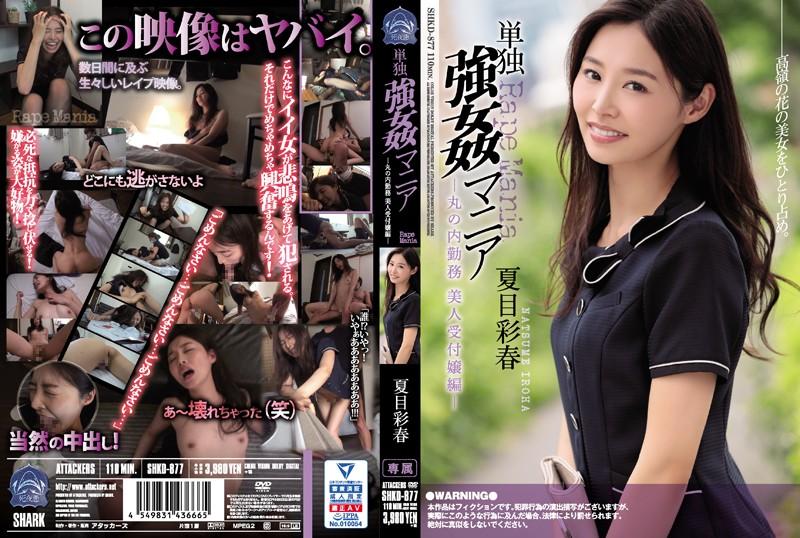 SHKD-877 javguru A Solo Fuck Freak Workplace: Marunouchi A Beautiful Receptionist Iroha Natsume