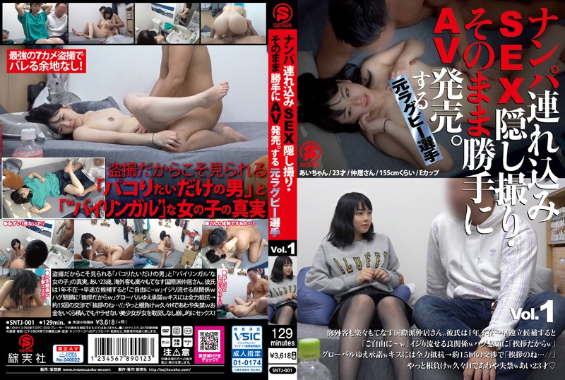 SNTJ-001 tokyo tube Former Rugby Player Takes Her to a Hotel, Films the Sex on Hidden Camera, and Sells it as Porn. vol.
