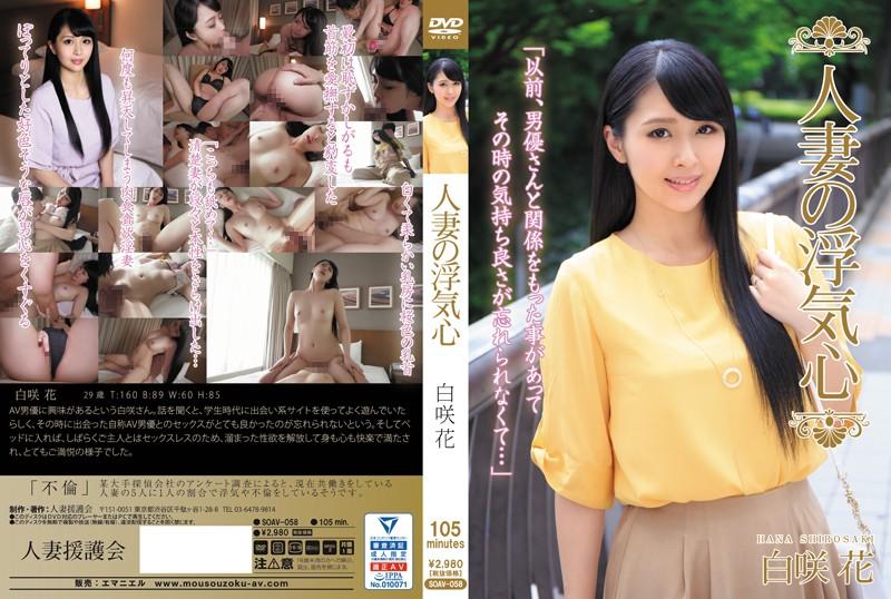 SOAV-058 best free hd porn A Married Woman's Desires For Infidelity Hana Shirosaki