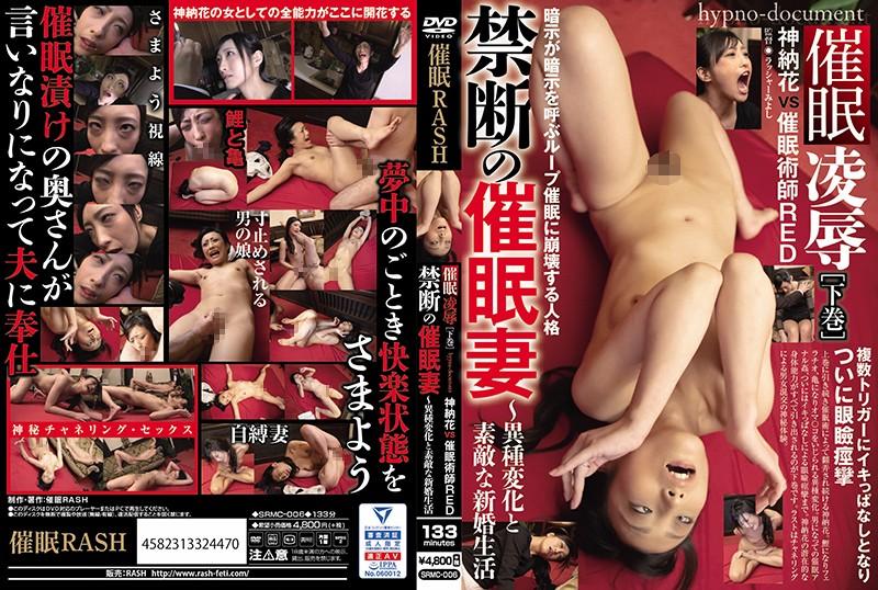 SRMC-006 japan porn Hypnotism T*****e & D******e – Hana Kano – Second Volume