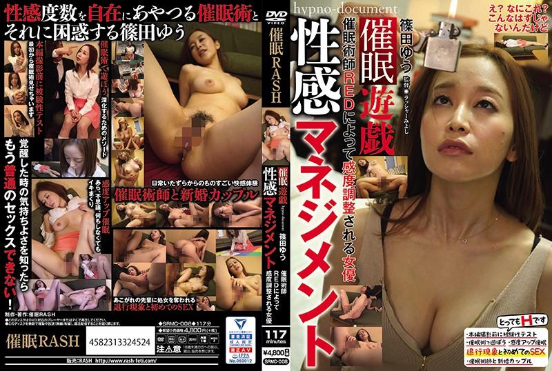 SRMC-008 javmost Hypnotism Hot Plays Yu Shinoda