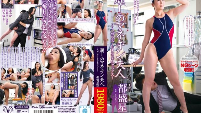 VAGU-120 jav porn streaming Beautiful Mannequin Wife ~ Daydream Sex With A Guy Who Likes Dolls~ Sera Ichijo