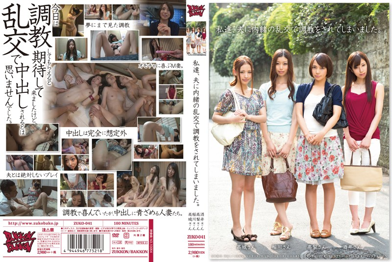 ZUKO-041 japanese xxx We Were Tamed in An Orgy Without Our Husbands' Knowledge