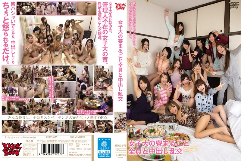ZUKO-075 JavLeak Full Penetration Orgy At A Girl's College Dorm: Creampies For All!