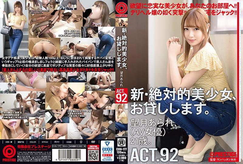 CHN-177 xxx jav Renting New Beautiful Women 92 Arare Mochizuki (Porn Actress) 21 Years Old