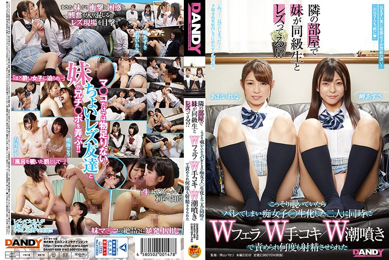 DANDY-689 javforme Is My Little Sister Getting It On With Her Lesbian Classmate Next Door Neighbor!? I Peeked Inside